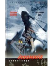 Картинка к книге Светлана Полякова - Похищение душ