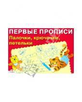 Картинка к книге И. Попова - Палочки, крючочки, петельки