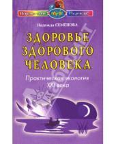 Картинка к книге Алексеевна Надежда Семенова - Здоровье здорового человека: Практическая экология XXI века