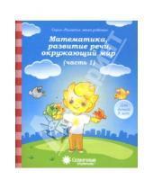 Картинка к книге Развитие моего ребенка - Математика, развитие речи, окружающий мир. Для детей 5 лет. Часть 1. Солнечные ступеньки