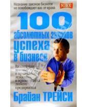 Картинка к книге Брайан Трейси - 100 абсолютных законов успеха в бизнесе