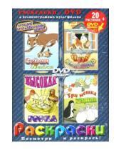 Картинка к книге Раскраски + DVD - Серая шейка. Чудо мельница. Высокая горка. Три мешка хитрости: Раскраски + DVD