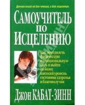 Картинка к книге Джон Кабат-Зинн - Самоучитель по исцелению