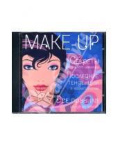 Картинка к книге Новый диск - Make-Up. Секреты идеального макияжа (CDpc)