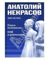 Картинка к книге Александрович Анатолий Некрасов - Поиск половинок - миф или реальность