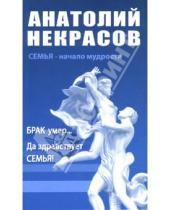 Картинка к книге Александрович Анатолий Некрасов - Брак умер...Да здравствует Семья!