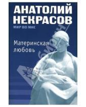 Картинка к книге Александрович Анатолий Некрасов - Материнская любовь (мяг)