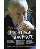 Картинка к книге Ефимович Михаил Литвак - Секс в семье и на работе
