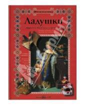 Картинка к книге Моя первая книга - Ладушки. Энциклопедия детского фольклора