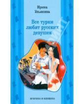 Картинка к книге Николаевна Ирина Ульянина - никогда  не влюбляйся в повесу