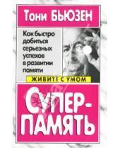 Картинка к книге Тони Бьюзен - Суперпамять