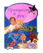 Картинка к книге Книжки с наклейками/дополни картинку - Принцессы и феи/Русалочка