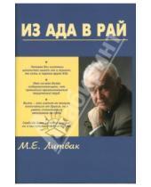 Картинка к книге Ефимович Михаил Литвак - Из Ада в Рай: Избранные лекции по психотерапии