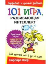Картинка к книге Барбара Шер - 101 игра, развивающая интеллект: Для детей от 2 до 6 лет
