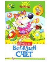 Картинка к книге Николаевна Елена Агинская - Веселый счет