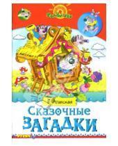 Картинка к книге Николаевна Елена Агинская - Сказочные загадки