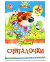 Картинка к книге Николаевна Елена Агинская - Считалочки