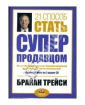 Картинка к книге Брайан Трейси - 21 способ стать суперпродавцом (CD)