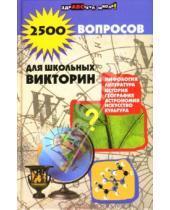 Картинка к книге Александровна Наталья Шаульская - 2500 вопросов для школьных викторин