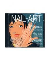 Картинка к книге Новый диск - Nail-art: Твой стилист (CDpc)