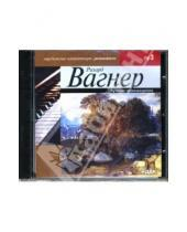 Картинка к книге Рихард Вагнер - Лучшие произведения (CD-ROM)