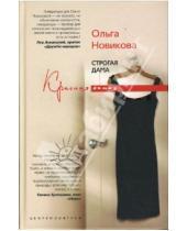 Картинка к книге Ильинична Ольга Новикова - Строгая дама