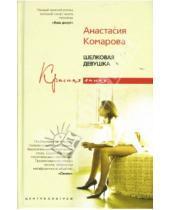 Картинка к книге Анастасия Комарова - Шелковая девушка