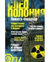 Картинка к книге Александрович Никита Филатов - След Полония