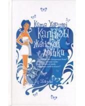 Картинка к книге Катя Хершин - Капризы женской логики