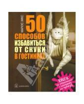 Картинка к книге Маркус Уикс - 50 способов избавиться от скуки в гостинице