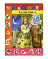 Картинка к книге Книжки с наклейками/учимся читать - Поиграй в сказку/Царевна-лягушка