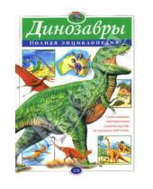 Картинка к книге Атласы и энциклопедии - Динозавры. Полная энциклопедия