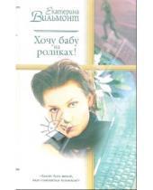 Картинка к книге Николаевна Екатерина Вильмонт - Хочу бабу на роликах!: Роман