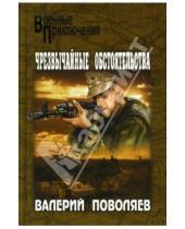Картинка к книге Дмитриевич Валерий Поволяев - Чрезвычайные обстоятельства: Романы