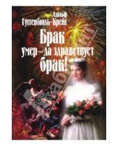 Картинка к книге Адольф Гуггенбюль-Крейг - Брак умер - да здравствует брак!