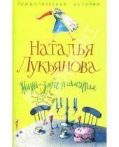 Картинка к книге Анатольевна Наталья Лукьянова - Жизнь - зебра полосатая