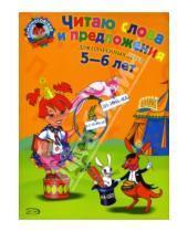 Картинка к книге Викторовна Светлана Пятак - Читаю слова и предложения: Для детей 5-6 лет
