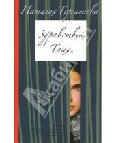Картинка к книге Михайловна Наталия Терентьева - Здравствуй, Таня...: Рассказы