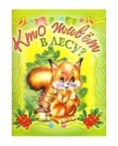 Картинка к книге Николаевна Елена Агинская - Кто живет в лесу?