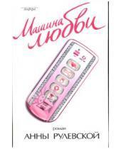 Картинка к книге Анна Рулевская - Машина любви: Роман