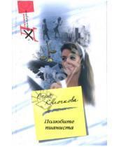 Картинка к книге Александровна Вера Колочкова - Полюбите пианиста