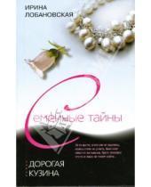 Картинка к книге Игоревна Ирина Лобановская - Дорогая кузина