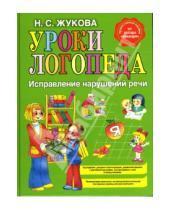 Картинка к книге Сергеевна Надежда Жукова - Уроки логопеда. Исправление нарушений речи