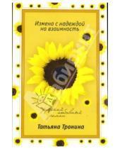 Картинка к книге Михайловна Татьяна Тронина - Измена с надеждой на взаимность: Роман