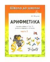 Картинка к книге Г. И. Медеева - Арифметика. Часть 2