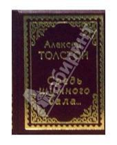 Картинка к книге Константинович Алексей Толстой - Средь шумного бала...