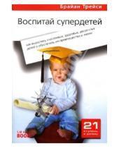 Картинка к книге Брайан Трейси - Воспитай супердетей: Как вырастить счастливых, здоровых, уверенных детей...