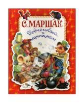 Картинка к книге Яковлевич Самуил Маршак - Девчонкам и мальчишкам