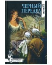 Картинка к книге Игоревна Алла Бегунова - Черный передел: Роман