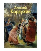Картинка к книге Олеговна Наталья Майорова - Алексей Корзухин